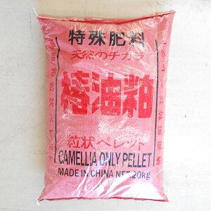 椿油粕 (つばき油かす) ペレット 20kg