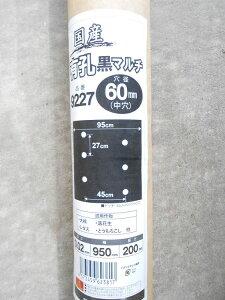 シンセイ 国産 有孔黒マルチ 9227 穴径60mm 【時間指定不可】