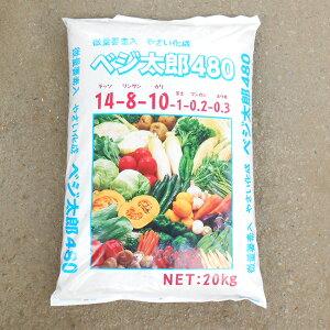 微量要素入り 野菜化成肥料 ベジ太郎480 20kg