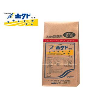 水田用除草剤 ホクト粒剤 3kg 【宅急便発送】