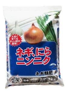 ネギ にら ニンニク肥料 7kg