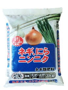 ネギ にら ニンニク肥料 3kg
