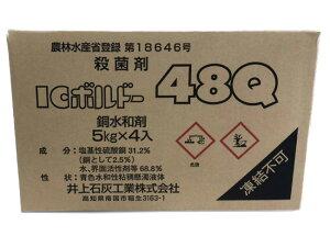 殺菌剤 ICボルドー48Q 5kg 4個セット