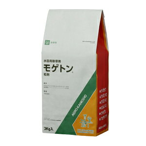 水田用除草剤 モゲトン粒剤 3kg ×8個セット 【ケース販売】