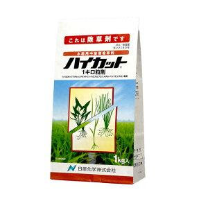 ハイカット1キロ粒剤 1kg×12個セット 除草剤 【ケース販売】