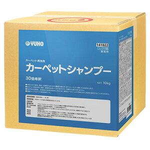 ユーホーニイタカ カーペットシャンプーNo.7 18L【業務用 カーペット洗剤】