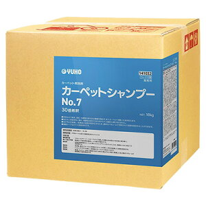 ユーホーニイタカ カーペットシャンプー 10L【業務用 カーペット洗剤】