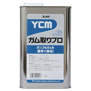ユシロ YCM-ガム取りプロ 1L 業務用 洗剤【業務用 カーペット洗剤】