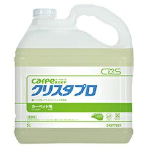 CXS(シーバイエス) クリスタプロ 5L【業務用 カーペット洗剤】