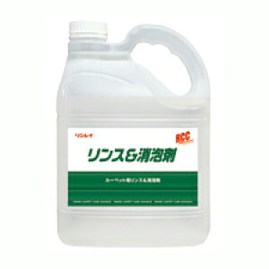 リンレイ RCCリンス&消泡剤 4L×3本【業務用 カーペット洗剤】