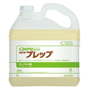 CXS(シーバイエス) ニュープレップ 5L【業務用 カーペット洗剤】