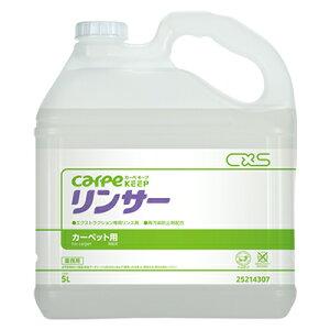 CXS(シーバイエス) リンサー 5L【業務用 カーペット洗剤】
