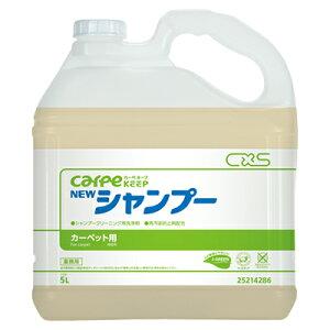 【ポイント2倍】CXS(シーバイエス) ニューシャンプー 5L【業務用 カーペット洗剤】