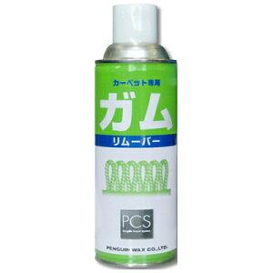 ペンギン ガムリムーバー 400ml【業務用 カーペット洗剤】
