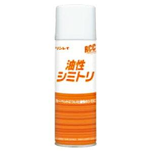 【ポイント2倍】リンレイ RCC油性シミトリ 330ml×8本【業務用 カーペットシミトリ剤】