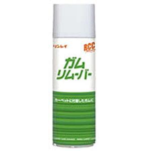 リンレイ ガムリムーバー 330ml【業務用 カーペット洗剤】