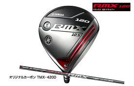 【◆】ヤマハ リミックス 120 ドライバーYAMAHA RMX 120 Driverオリジナルカーボン TMX-420D【2020年継続モデル】