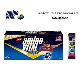 【◆】【36JAM93050】MIZUNO ミズノ/味の素 アミノバイタルプロ 4.4g 小袋 180本入り箱サプリメント アミノ酸3800mg