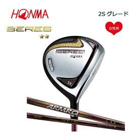 【◆】本間ゴルフ BERES ベレス フェアウェイウッド 2Sグレード レディース 【2020年継続モデル】HONMA GOLF ホンマゴルフ 新品 日本正規品