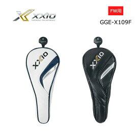 【◆】ダンロップ ゼクシオ XXIO ゴルフ ヘッドカバー フェアウェイウッド用 FW用 GGE-X109F【2020年モデル】