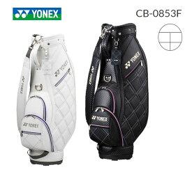 【◆】【CB-0853F】ヨネックス ゴルフ レディース キャディバッグYONEX GOLF WOMEN'S 2020年モデル