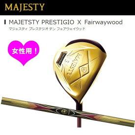 【◆】マルマン マジェスティ ゴルフ プレステジオ 10 テン レディース フェアウェイウッドMAJESTEY GOLF PRESTIGIO X MAJESTY TL730 カーボン 2019年モデル 日本正規品