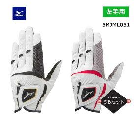 【◆】【ネコポス発送】【5枚セット】ミズノ ゴルフ メンズ グローブ ダブルグリップ 左手用 5MJML051MIZUNO OP W-GRIP【2020年モデル】
