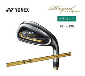 【◆】ヨネックス ゴルフ ロイヤル イーゾーン アイアン セット(#7〜PW) Royal EZONE 専用シャフト(RX-05RE)カーボン YONEX Royal EZONE Iron【2021年モデル 日本正規品 保証書付】