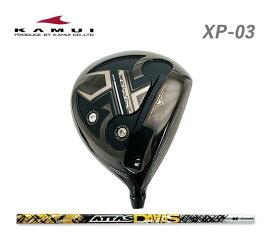 【◆】カムイ ゴルフ XP-03 ドライバー ATTAS DAAAS アッタス ダース カーボンシャフト装着 KAMUI 新品 日本正規品 カスタムクラブ 地クラブ