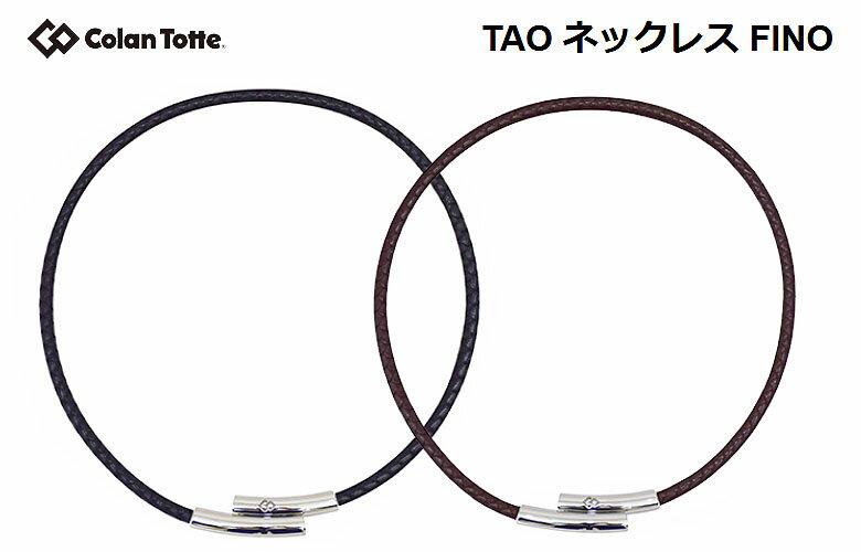【★】Colantotte TAO ネックレス FINOコラントッテ磁気ネックレス フィーノ【送料無料】