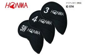 【★】本間ゴルフ/HONMAgolf/IC-1714アイアンカバー(単品)(#3-11,AW,SW) ic1714