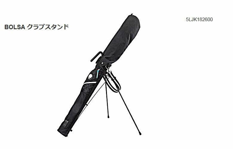 【★】MIZUNO BOLSA クラブスタンド【5LJK182600】ミズノ クラブケース【2018年NEW】5ljk-1826