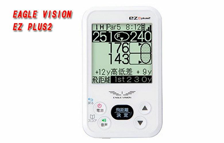 【★】イーグルビジョン EZプラス2(EV615)EAGLE VISION EZ PLUS 2 EV-615GPSゴルフナビゲーションシステム【送料無料】【即納可】