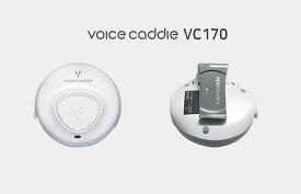 【◆】ボイスキャディ VC170Voice Caddie「VC170」ボイスキャディ GPS 音声ゴルフナビ【2020年継続モデル 小型 軽量タイプ】