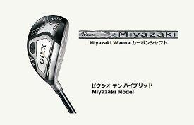 【9月20日20:00〜23:59全商品ポイント5倍】DUNLOP XXIO X HYBRID ダンロップ ゼクシオ10 ハイブリッドMiyazaki Model (ミヤザキモデル) Waenaシャフト日本正規品