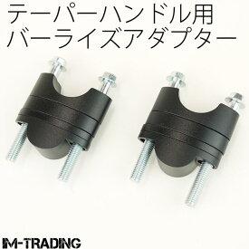 バーライズアダプター テーパーハンドル用 19〜39mmアップ 黒 アップハンキット 汎用 KSR1 KSR2 KSR110 KDX220 250TR Dトラッカー125 Dトラッカー250 KLX250
