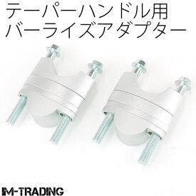 バーライズアダプター テーパーハンドル用 19〜39mmアップ 銀 アップハンキット TW200 TW225 XT250XランツァDRZ50 DRZ70 DRZ400SM RMX250ジェベル250SBハスラーKSR1 KSR2 KSR110 KDX220 250TR Dトラッカー125 Dトラッカー250 KLX250 KTM