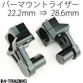 バーマウントライザー 22.2mm-28.6mm変換 黒 汎用 MT-25 MT-03 MT-07 FZ1 FAZER フェザー XJ6 XJR1300 FZ250 TDM900 SRX600 SCR950 FZR SR400 TW200 DT-1 TW225 SEROW250 セロー250 WR250R TRICKER トリッカー