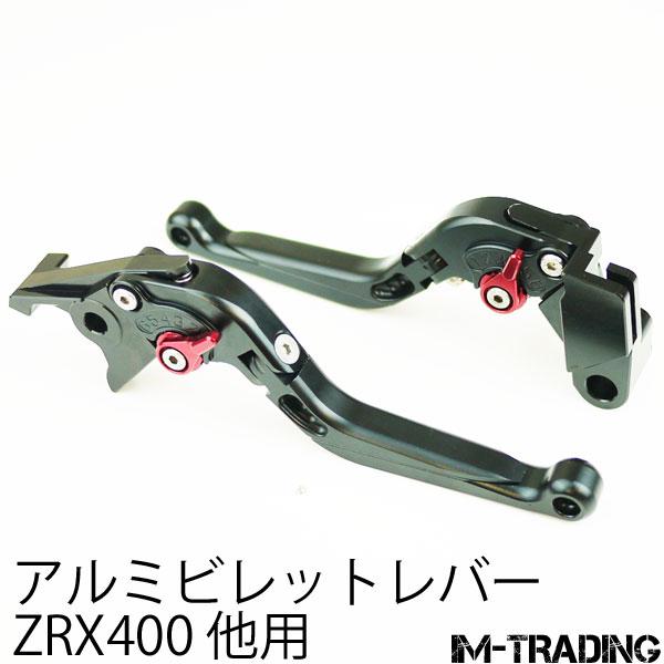 可倒式アルミビレットレバーR ブラック ZRX400 ZRX2 ZR-7 ZR7S ゼファー400χ バルカン400 バリオス2 エストレヤRS ZZR250