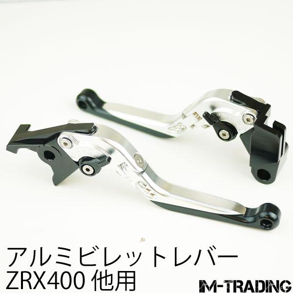可倒式アルミビレットレバーR シルバー ZRX400 ZRX2 ZR-7 ZR7S ゼファー400χ バルカン400 バリオス2 エストレヤRS ZZR250