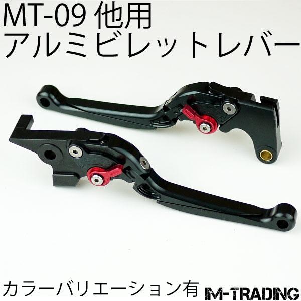 アルミビレットレバー ブラック MT-07 MT-09 XSR700 XSR900 ABS FZ1-S FAZER FZ1-N