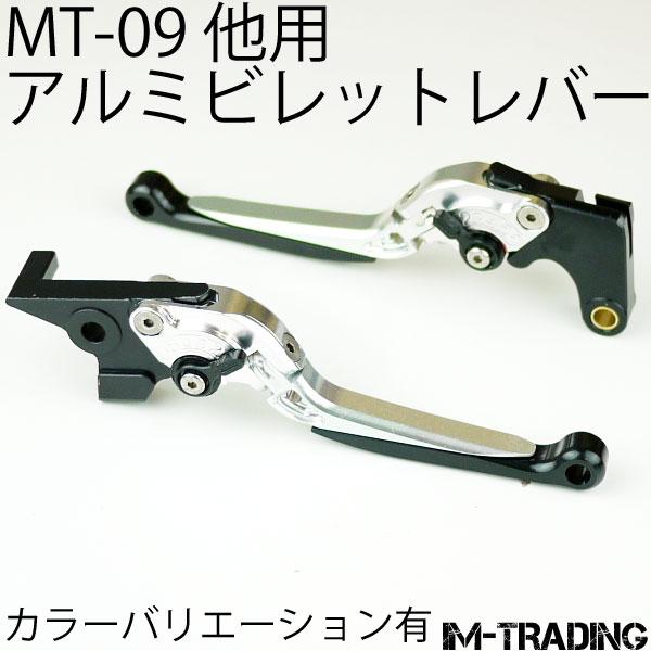 アルミビレットレバー シルバー MT-07 MT-09 XSR700 XSR900 ABS FZ1-S FAZER FZ1-N