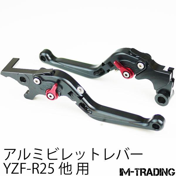 可倒式アルミビレットレバーR ブラック YZF-R25 YZF-R25ABS YZF-R3ABS MT-25 MT-03
