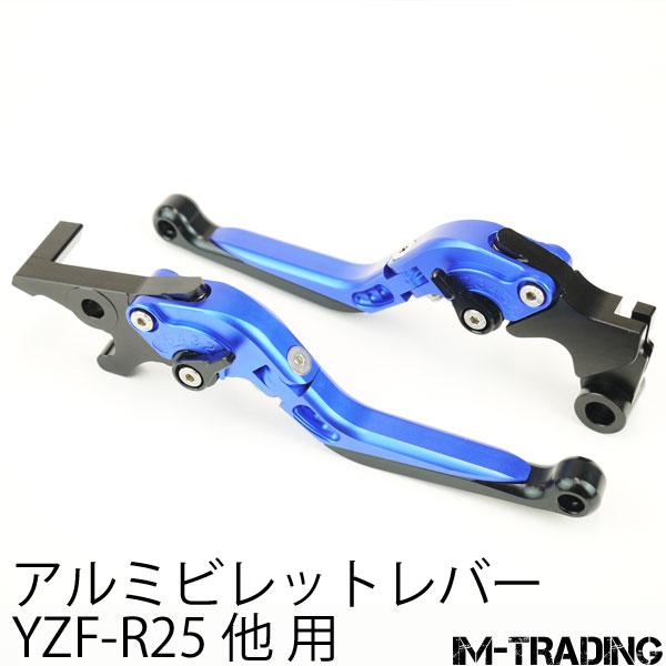 可倒式アルミビレットレバーR ブルー YZF-R25 YZF-R25ABS YZF-R3ABS MT-25 MT-03