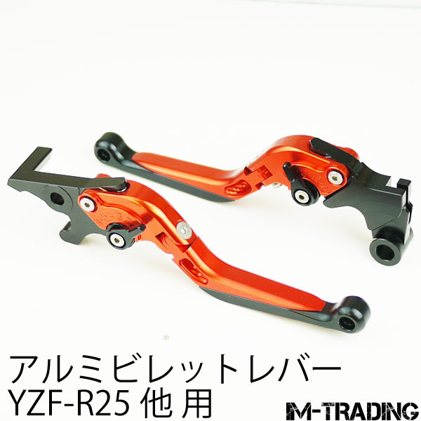 可倒式アルミビレットレバーR オレンジ YZF-R25 YZF-R25ABS YZF-R3ABS MT-25 MT-03