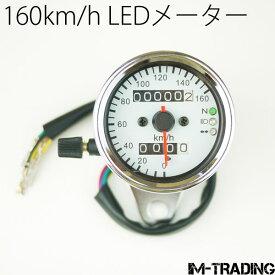 160km/h 3連LEDスピードメーター白 モンキーエイプゴリラカブジョーカーNSR50 NS-1 NS50F CRM80 XR100モタードXR250 FTR223 CB223 GB250クラブマン VTR CRM250R CB400SSスティード V45マグナCB750F GL500 YB-1 DT50ギアRZ50 BW'Sアクシス HONDA ホンダ YAMAHA ヤマハ