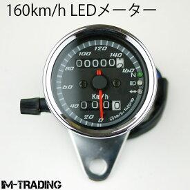 160km/h 3連LEDスピードメーター黒 モンキーエイプゴリラカブジョーカーNSR50 NS-1 NS50F CRM80 XR100モタードXR250 FTR223 CB223 GB250クラブマン VTR CRM250R CB400SSスティード V45マグナCB750F GL500 YB-1 DT50ギアRZ50 BW'Sアクシス HONDA ホンダ YAMAHA ヤマハ