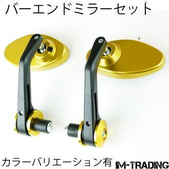 Bar end mirror oval left set gold