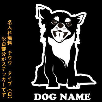Chihuahua name case for free design cutting sticker type (white)