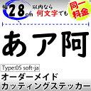 オーダーメイドカッティングステッカー Type05:soft-ja 日本語 やさしい字体